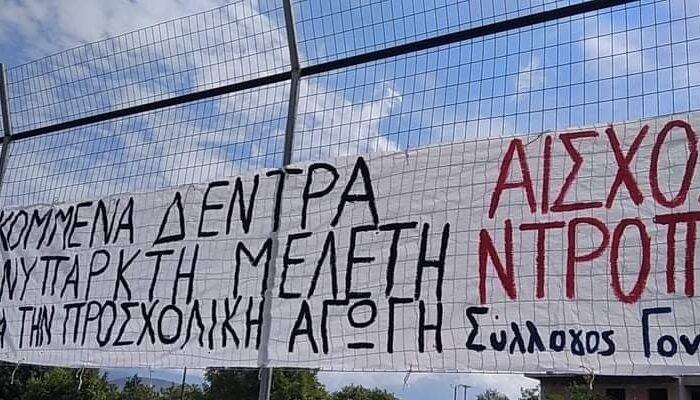 Καστέλλα:Παρενέβη η Αστυνομία για πανό διαμαρτυρίας στο σχολείο