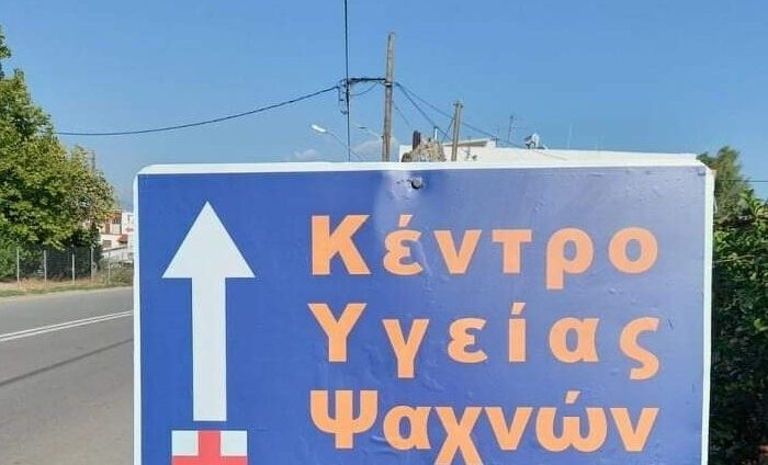 Νέες πινακίδες σήμανσης σε όλα τα Ψαχνά